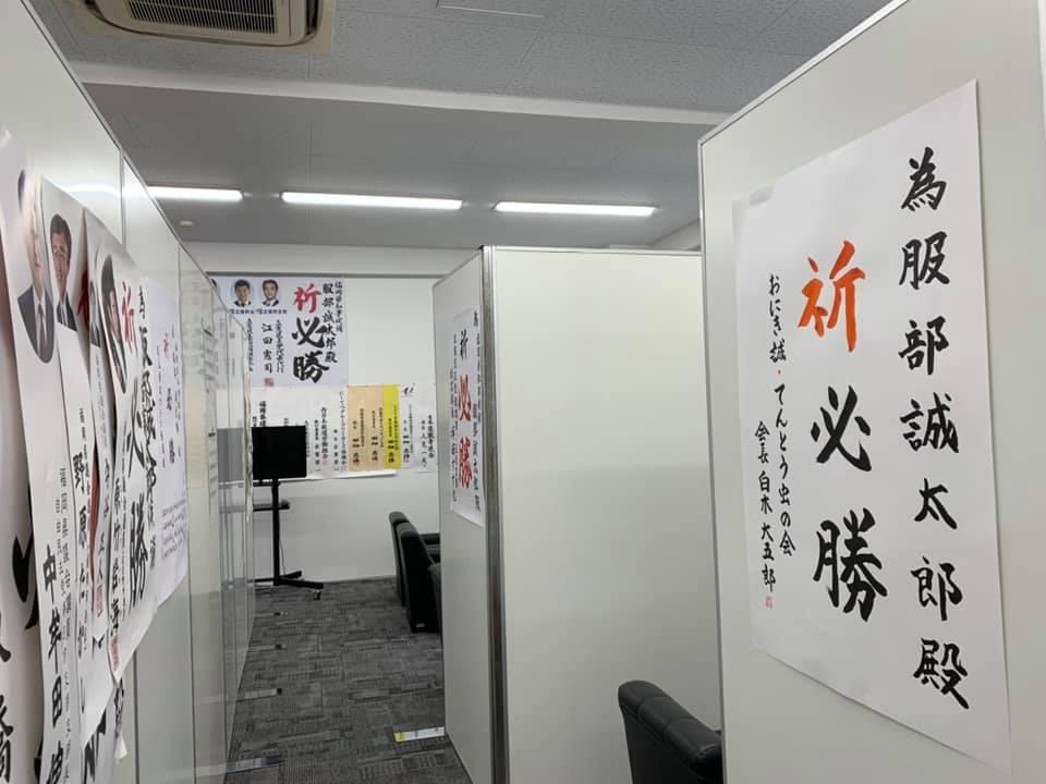 はっとり誠太郎 事務所